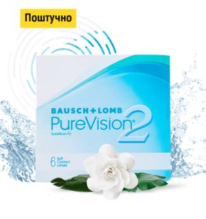 Pure Vision 2 (1 линза)