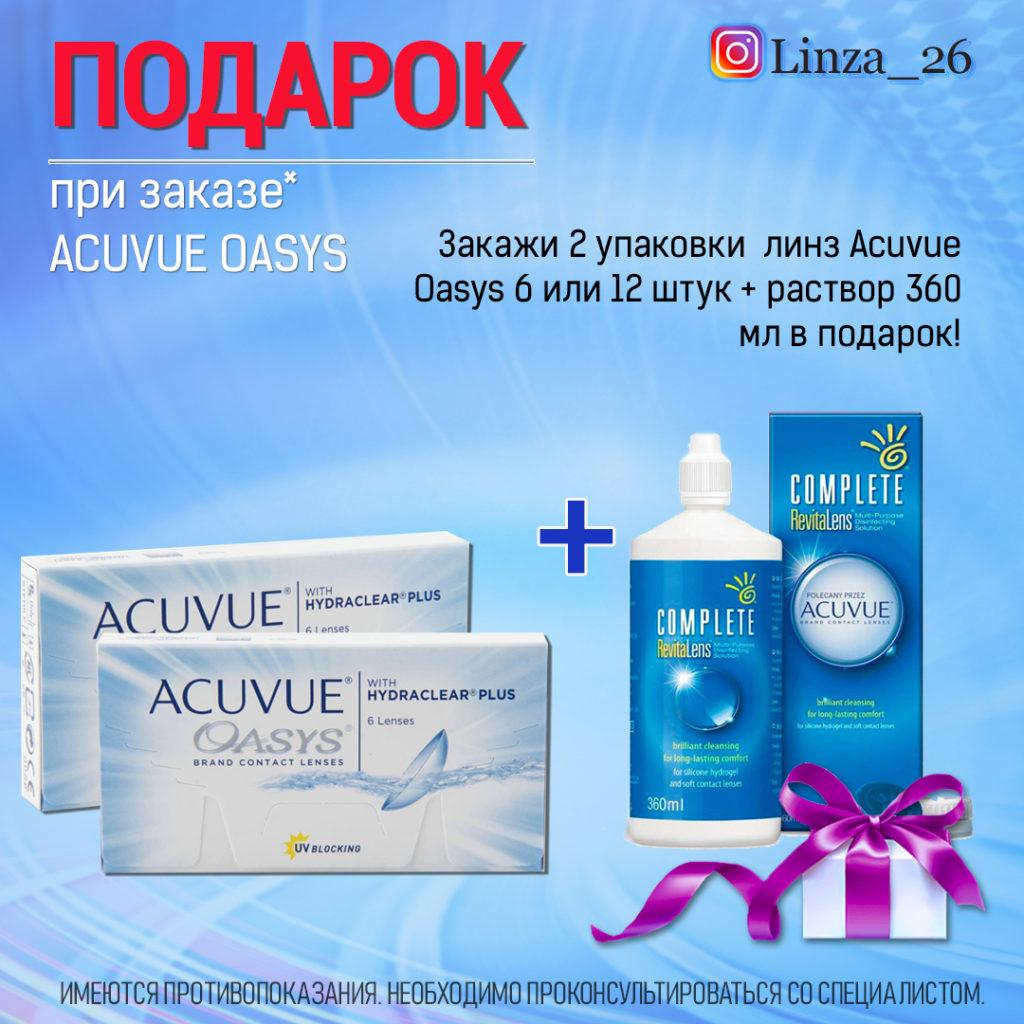 АКЦИЯ Acuvue Oasys
