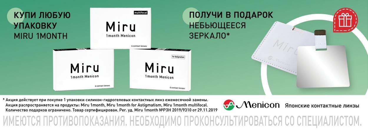 Акция_Miru 1month_зеркало_1250x445